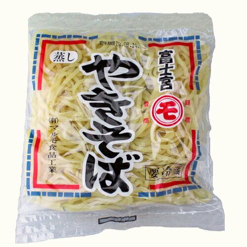 【クール便発送】富士宮のやきそば マルモ食品工業の焼そばのむし麺 1袋