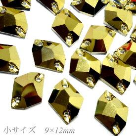 ガラスビジュー ガラスストーン 高輝度ビジュー ソーオン ソーオンビジュー コズミック 小サイズ ゴールド 衣装パーツ  9×12ミリ 縫い付けビジュー