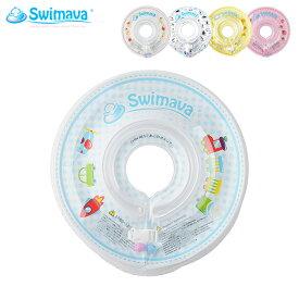 スイマーバ うきわ首リング(送料無料) / 浮き輪 赤ちゃん お風呂 出産祝い お祝い