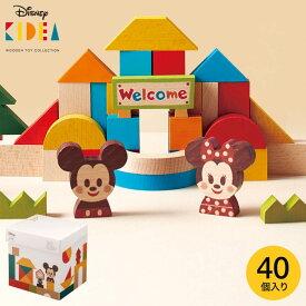 Disney KIDEA&BLOCK ミッキー&フレンズ つみき (送料無料)/ 積み木 出産祝い 誕生日 プレゼント ディズニー ベビー キッズ 写真入り メッセージカード