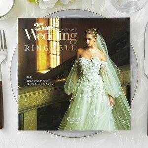 引き出物 カタログギフト 結婚式 リンベル 25ansウエディング (キャスケード) + e-Giftコース (送料無料)/ 内祝い 結婚祝い お返し 引出物 結婚内祝い ギフト お祝い