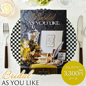 引き出物 カタログギフト 結婚式 アズユーライク ブライダル 3300円コース(ラムズイヤー) 内祝い 結婚祝い お返し 引出物 結婚内祝い ギフト お祝い