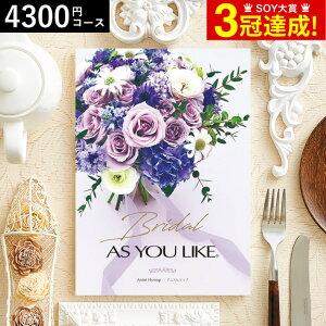 引き出物 カタログギフト 結婚式 アズユーライク ブライダル 4300円コース(アニスヒソップ) 内祝い 結婚祝い お返し 引出物 結婚内祝い ギフト お祝い