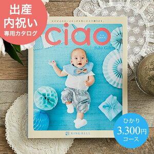 カタログギフト 内祝い リンベル チャオ(Ciao) ひかり(3300円)コース(送料無料)/ 出産内祝い 出産お祝い 出産祝い 内祝 ギフト お祝い お返し