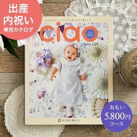カタログギフト 内祝い リンベル チャオ(Ciao) おもい(5800円)コース(送料無料)/ 出産内祝い 出産お祝い 出産祝い 内祝 ギフト お祝い お返し