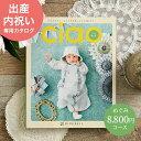 カタログギフト 内祝い リンベル チャオ(Ciao) めぐみ(8800円)コース(送料無料) / 出産内祝い 出産お祝い 出産…