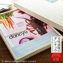 (カタログギフト グルメ)グルメギフトカタログ ダンチュウ(dancyu)CDコース【送料無料】【出産内祝い 内祝い】 キ…
