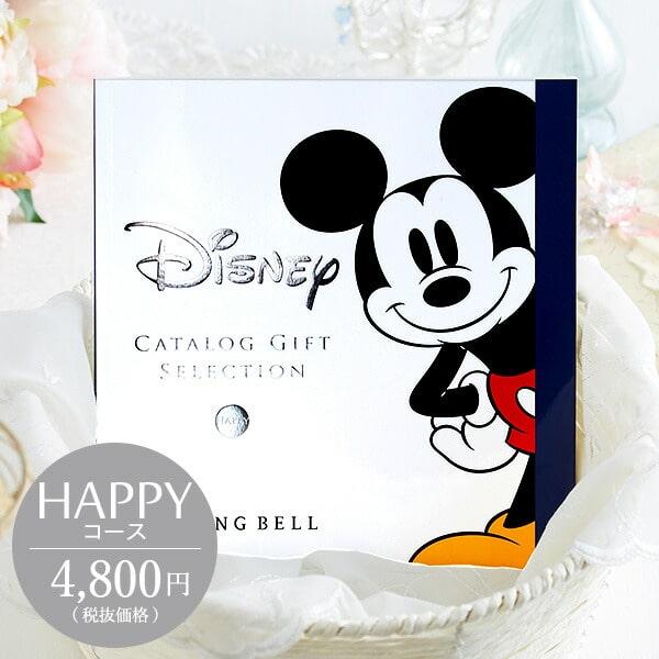カタログギフト ディズニー×リンベル HAPPY(ハッピー)(メーカー包装紙にて包装いたします)【出産祝い 結婚祝い】