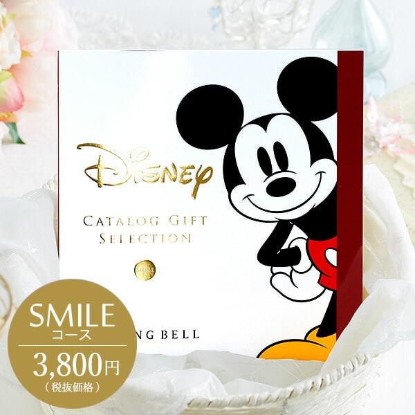 カタログギフト ディズニー×リンベル SMILE(スマイル)(メーカー包装紙にて包装いたします)【出産祝い 結婚祝い】