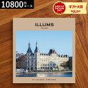 イルムス ILLUMS カタログギフト (copenhagen) 10800円コース(あす楽一時休止中)(送料無料)(おしゃれ 北欧スタ…