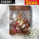 (選べるギフト カタログギフト)Mistral(ミストラル) <ヨーク> / 出産内祝い 内祝い 引き出物 結婚内祝い 引出物 …