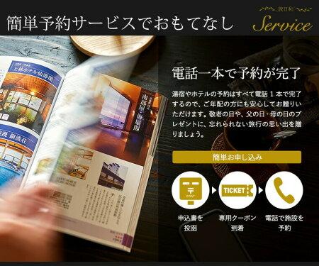 カタログギフト/体験型カタログ