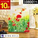 カタログギフト リンベル プレゼンテージ Presentage (ノクターン)(送料無料) / 出産祝い 内祝い 引き出物 結婚内…