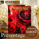 カタログギフト リンベル プレゼンテージ Presentage (オルケスター)(送料無料) / 結婚お祝い 内祝い 引き出物 結…