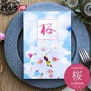 (旅 体験 グルメ 雑貨 )カタログJTB たびもの撰華 桜(さくら)(あす楽一時休止中) / 結婚内祝い お返し 引き出物…