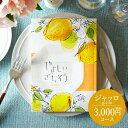 お歳暮 ギフト カタログギフト やさしいごちそう giallo(ジャッロ)3000円コース / 出産内祝い 内祝い 引き出物 結婚…