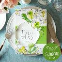 お歳暮 ギフト カタログギフト やさしいごちそう verde(ヴェルデ)5000円コース / 出産内祝い 内祝い 引き出物 結婚お…