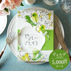 カタログギフト 父の日 やさしいごちそう verde(ヴェルデ)5000円コース / 出産内祝い 内祝い 引き出物 結婚お祝い 引出物 内祝 ギフト 引っ越し 引越し お返し お祝い ご挨拶