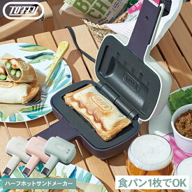 Toffy トフィー ハーフホットサンドメーカー(あす楽) / K-HS3-AW K-HS3-PA K-HS3-SP 送料無料 電気 食パン コンパクト ギフト おしゃれ レトロ家電 ladonna ラドンナ