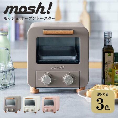 (送料無料)mosh!モッシュオーブントースターM-OT1IVM-OT1BRM-OT1PE/ドウシシャ新築祝い結婚祝い出産祝い新生活お祝いプレゼントおしゃれパン焼き
