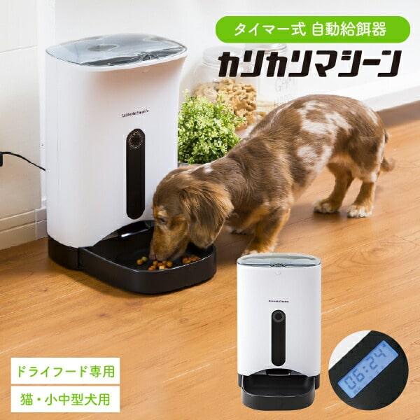犬猫用 タイマー式 自動給餌器 カリカリマシーン / 自動餌やり器 うちのこエレクトリック製 ペット 餌 ペットフィーダー オートフィーダー 母の日 父の日 誕生日 敬老の日