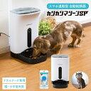 (送料無料)犬猫用 スマホ連動型 自動給餌器 カリカリマシーン SP / 自動餌やり器 うちのこエレクトリック製 ペット …