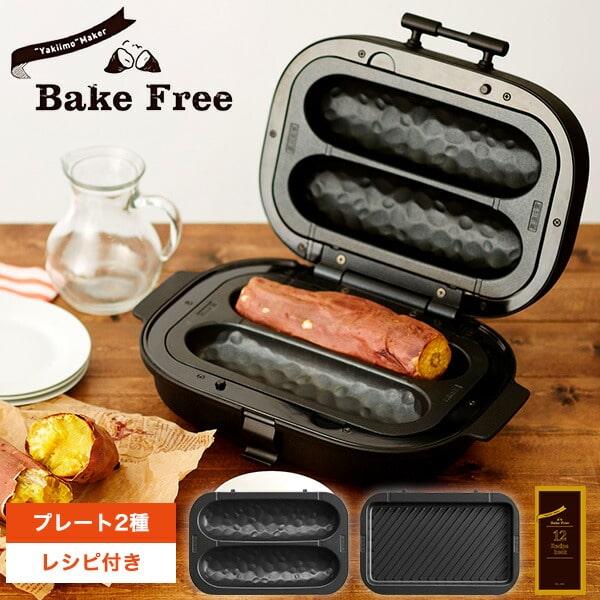 焼きいもメーカー Bake Free/ベイクフリー SOLUNA ソルーナ 焼き芋 焼芋メーカー 焼きいも 家庭 自宅で焼芋 送料無料