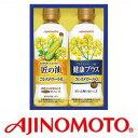 (引越し 挨拶 ギフト)味の素ギフト 健康油ギフト(LPK-10C)( 味の素 ギフト 調味料 ギフトセット 出産内祝い 内祝…