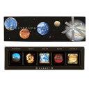 バレンタイン チョコ アストロノミー 惑星チョコレート ギャラクシショコラM (5個入り) バレンタインチョコ 2020 ギフ…