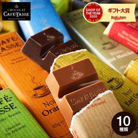 カフェタッセ CAFE TASSE バー チョコレート バレンタイン チョコ 2021 義理チョコ C-21