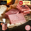 カフェタッセ CAFE TASSE ルビーチョコ ミニタブレット 12枚 チョコレート バレンタイン チョコ 2021 義理チョコ C-21…