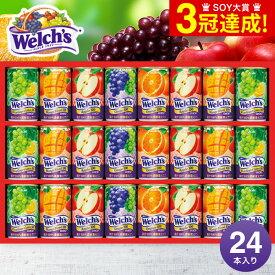 お中元 御中元 ジュース 送料無料 果汁100 ジュース ウェルチ 28本 ギフト WS30N セット 詰合せ 詰め合わせ LTDU 大容量