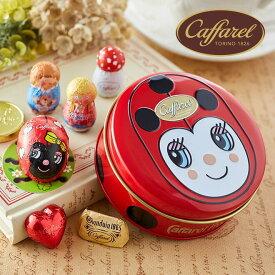 バレンタイン チョコ カファレル (Caffarel) チョコラティーノ バレンタインチョコ 2020 ギフト チョコレート 本命 義理チョコ (のし・包装・メッセージカード不可) / C-20 【RA】