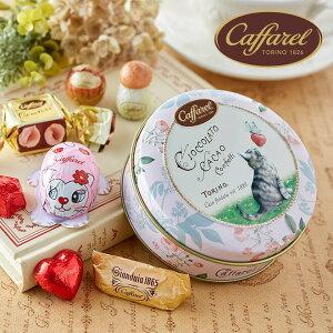ホワイトデー お返し ギフト お菓子  カファレル (Caffarel) ピッコリ・アミーチ チョコレート (のし・包装・メッセージカード不可) / C-20 【RB】