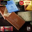 カフェタッセ CAFE TASSE ミニタブレットアソート 24個 チョコレート バレンタイン チョコ 2021 義理チョコ C-21【JN】