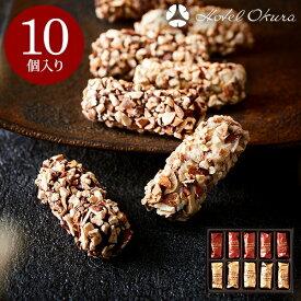 ホテルオークラ アーモンドガナッシュ (10個入り) チョコレート (のし・包装・メッセージカード利用不可)バレンタイン チョコ 2021 C-21 【KB】