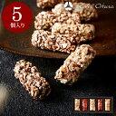ホテルオークラ アーモンドガナッシュ (5個入り)チョコレート (のし・包装・メッセージカード利用不可)バレンタイ…