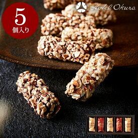 ホテルオークラ アーモンドガナッシュ (5個入り)チョコレート (のし・包装・メッセージカード利用不可)バレンタイン チョコ 2021 C-21 【KA】