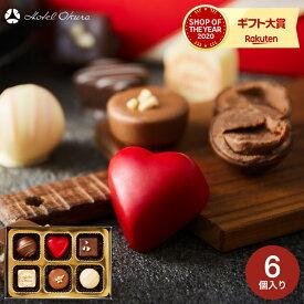 ホテルオークラ スペシャルショコラ (6個)チョコレート (のし・包装・メッセージカード利用不可) バレンタイン チョコ 2021 C-21 【KC】