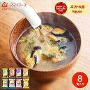 アマノフーズ フリーズドライ 味噌汁 バラエティ ギフト (8食)(あす楽一時休止中) / 香典返し 粗供養 回忌法要 法…
