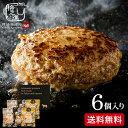 お歳暮 ギフト 御歳暮 (送料無料)門崎熟成肉 格之進 3種のハンバーグセット(計6個)(TS)(メーカー直送)(冷凍…