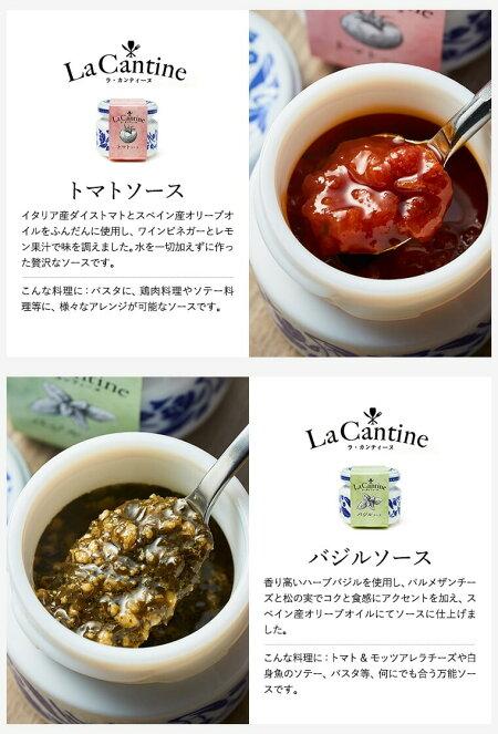 調味料/ギフト/ラ・カンティーヌ/トマトソース/バジルソース/バーニャカウダ/リエット/パテ/フレンチ
