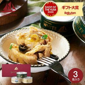 モンマルシェ 王道ツナ(3缶)セット(3種×1缶) (あす楽一時休止中)高級ツナ缶 結婚内祝い 出産内祝い 結婚祝い 出産祝い お返し