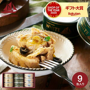 モンマルシェ 王道ツナ(9缶)セット(3種×3缶) (あす楽一時休止中)高級ツナ缶 結婚内祝い 出産内祝い 結婚祝い 出産祝い お返し