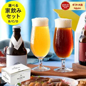 ギフト ビールとおつまみ 飲み比べ 家飲みセット ビール つまみ セット 馨和 KAGUA ギフトセット 食べ物 お酒(ビール と おつまみ5点 / ビール と 缶詰 / ワイン と 小島屋 ドライフルーツ・ナ