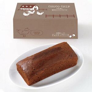 有精卵たっぷりチョコチップチーズケーキ(14-FYC-5-C) ホワイトデー ギフト 内祝い お菓子 お返し ギフト 500円 ワンコイン 菓子折り お菓子 洋菓子 詰め合わせ お礼 お祝い 挨拶 引越し 引っ