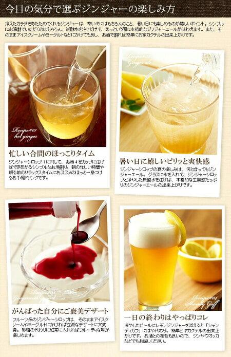 「銀座のジンジャー」定番ジンジャーシロップ3本セット【送料込】