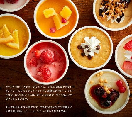 ロジェ/おしゃれ/ギフト/贈り物/プレゼント/お菓子/アイスクリーム/スイーツ/送料無料/お中元/お歳暮