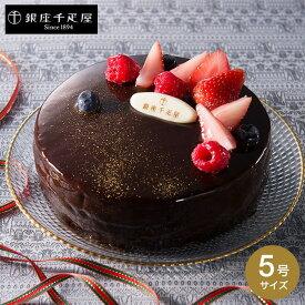 銀座千疋屋 クリスマスケーキ ベリーのチョコレートケーキ 送料無料 メーカー直送 / 期間限定 お歳暮 クリスマス プレゼント