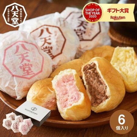 八天堂/クリームパン/詰め合わせ/ギフト/プレゼント/セット/お祝い